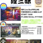 2014年3月8日(土)尾上隆Barthday Night Live at 平塚PIPELINE