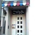3月30日(日)横浜吉野町こびとさん
